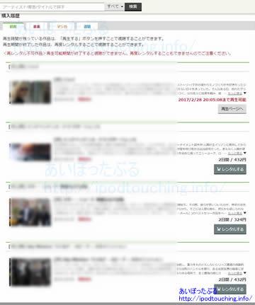 最新映画4本をポイントで鑑賞music.jp