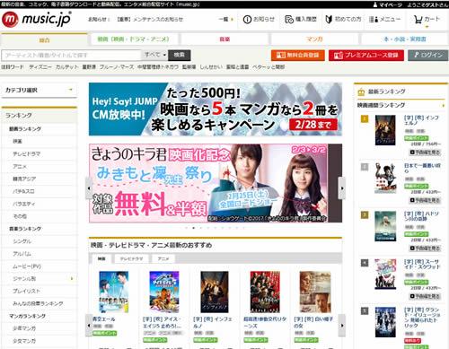 music.jp公式サイトtopページ