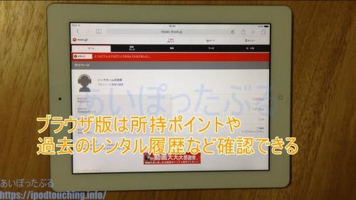 iPadでmusic.jpブラウザ版、ポイント確認