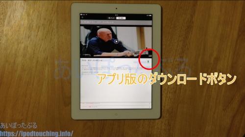 iPadでmusic.jpアプリ版ダウンロードボタン