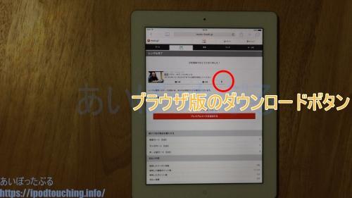 iPadでmusic.jpブラウザ版ダウンロードボタン