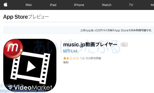 music.jp動画プレイヤー【アプリ】AppStore