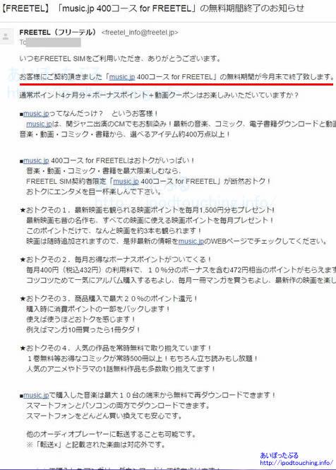 music.jp400コース for FREETEL無料期間終了のお知らせメール