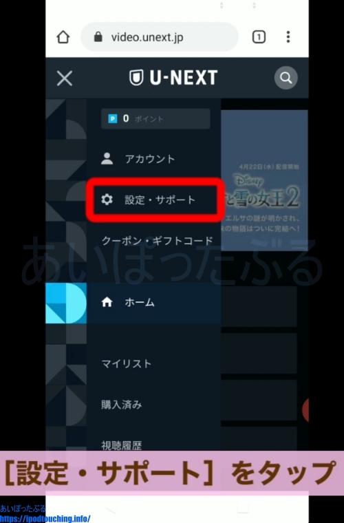 U-NEXT解約方法・Androidスマホ3