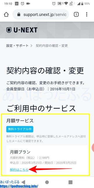 U-NEXT解約方法・Androidスマホ5