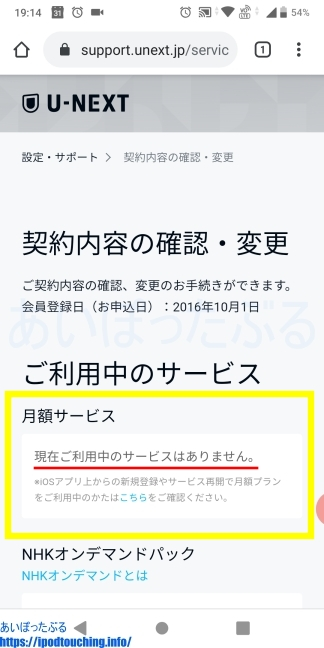 U-NEXT解約方法・Androidスマホ7