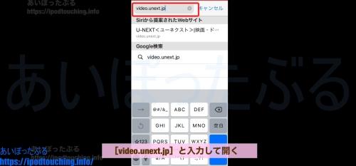U-NEXT解約方法・iOS1