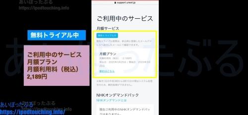U-NEXT解約方法・iOS4