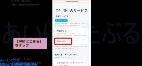 U-NEXT解約方法・iOS5
